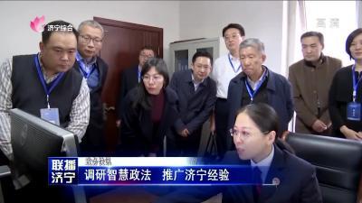 调研智慧政法 推广济宁经验