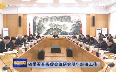 山東省委召開務虛會議研究明年經濟工作