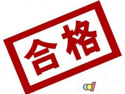 可以放心吃了!兗州這18類食品、129批次抽檢合格