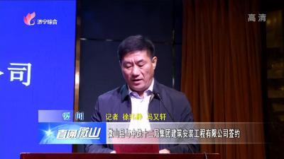微山縣與中鐵十二局集團建筑安裝工程有限公司簽約
