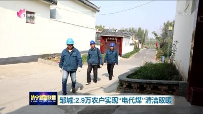 """【冲刺四季度】邹城:2.9万农户实现""""电代煤""""清洁取暖"""