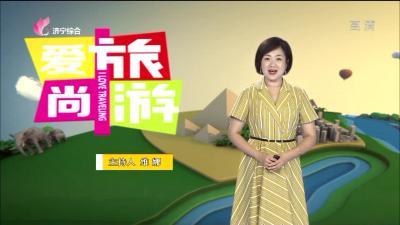 愛尚旅游-20191103