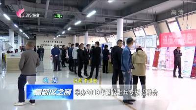 濟寧高新區:舉辦2019年退役士兵專場招聘會