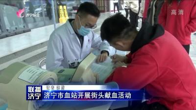 济宁市血站开展街头献血活动