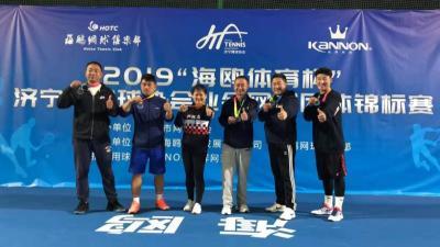2019济宁网协业余网球团体锦标赛收拍 济宁海鸥俱乐部夺冠