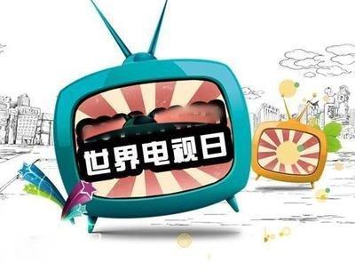 21日世界电视日 让我们一起重拾电视时光吧!