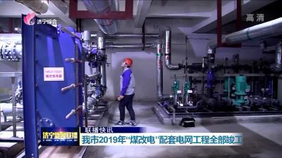 """我市2019年""""煤改電""""配套電網工程全部竣工"""
