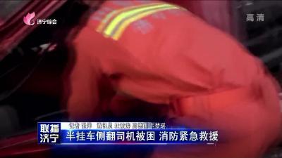 半挂车侧翻司机被困 消防紧急救援