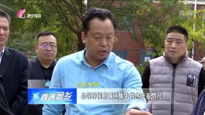 金乡县领导视察城区集中供热准备情况