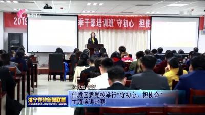 """任城区委党校举行""""守初心 担使命""""主题演讲比赛"""