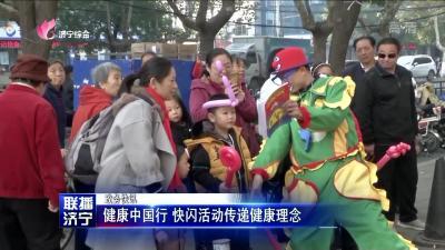 健康中國行 快閃活動傳遞健康理念