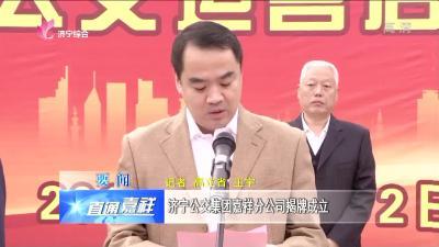 济宁公交集团嘉祥分公司揭牌成立