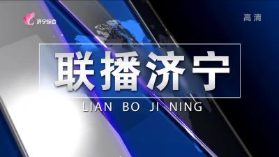 联播济宁20191121
