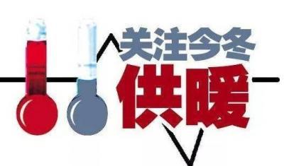 兗州區今冬供熱維修服務電話公布 快來點進看看