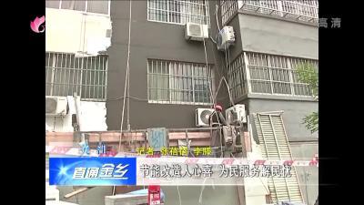 金乡:节能改造人心喜  为民服务解民忧