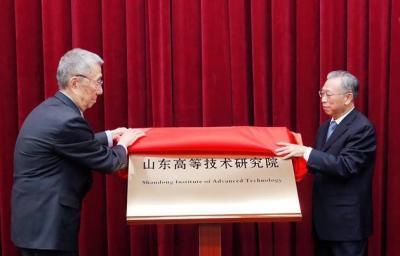 山東高等技術研究院在濟南成立