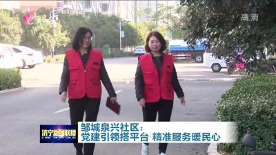 邹城泉兴社区:党建引领搭平台 精准服务暖民心