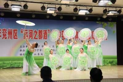 兗州區中老年人健身項目展演精彩紛呈