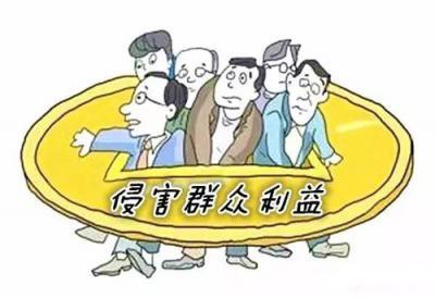 山东省纪委省监委公布第二批专项整治漠视侵害群众利益问题工作成果