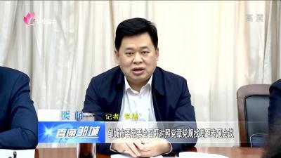 邹城市委常委会召开对照党章党规找差距专题会议