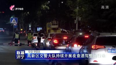 高新区交警大队持续开展夜查酒驾整治行动