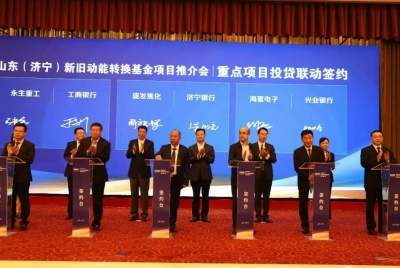 18億!濟寧4項目簽約成全省首批投資落地項目基金