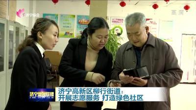 济宁高新区柳行街道:开展志愿服务 打造绿色社区