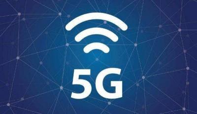 明年山东将在全国率先实现5G规模商用