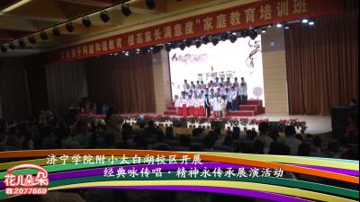 """济宁学院附小太白湖校区开展""""经典咏传唱 精神永传承""""展演活动"""