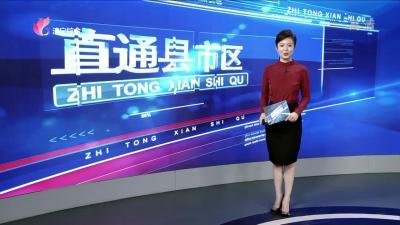 《直通縣市區-太白湖新區、魚臺》——20191121
