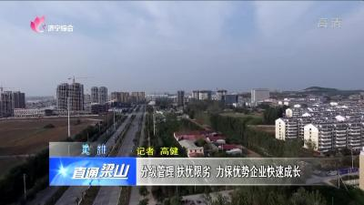 梁山:鄉鎮(街道)黨(工)委書記黨管武裝工作述職會議召開