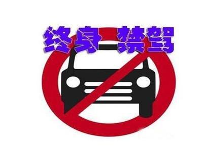 注册送体验金免申请11月份5名司机被终生禁驾 两起典型案例曝光