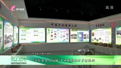 泗水县圣水峪镇:乡村赋能助力乡村振兴
