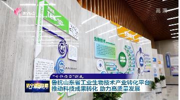 魯抗山東省工業生物技術產業轉化平臺成立 推動科技成果產業化