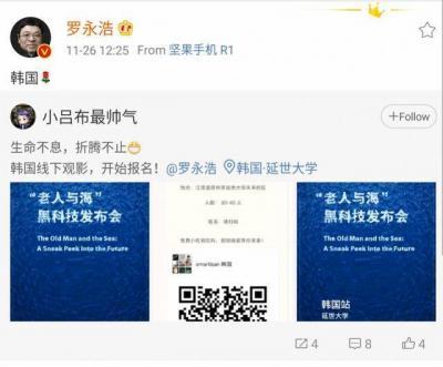 罗永浩能坐飞机了,限制消费令被取消,预计明年2月还清欠款