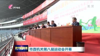 市直機關第八屆運動會開幕式舉行