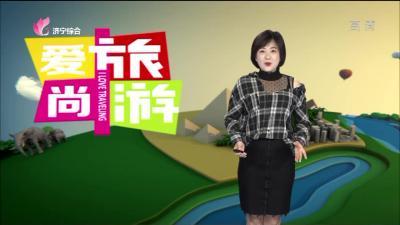 愛尚旅游-20191109