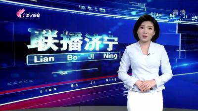 联播济宁-20191118
