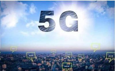 5G产业咋发展?山东绘就路线图