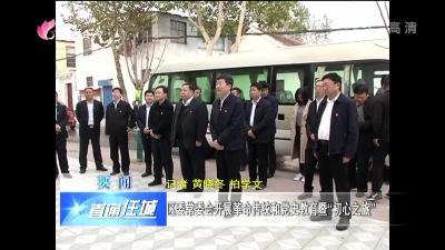 """任城:区委常委会开展革命传统和党史教育暨""""初心之旅"""""""