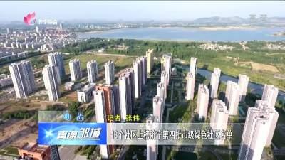 鄒城:13個社區上榜濟寧第四批綠色社區名單
