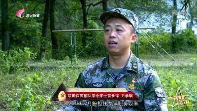 """《天南地北济宁兵》——""""兵参谋""""尹承瑞"""