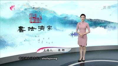 書法濟寧—20191128