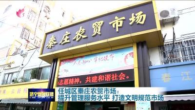 任城区秦庄农贸市场:提升管理服务水平 打造文明规范市场