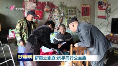 【文明家庭故事】靳霜立家庭:十年携手同行公益路