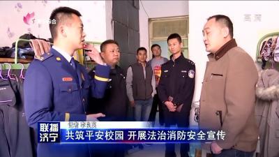 共筑平安校园 开展法治消防安全宣传