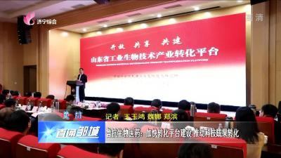 鄒城:魯抗生物醫藥:加快轉化平臺建設 推動科技成果轉化