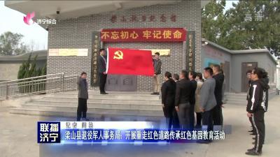 梁山县退役军人事务局:开展重走红色道路传承红色基因教育活动