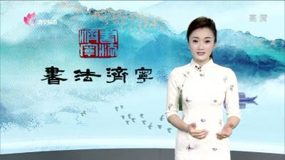 書法濟寧—20191114