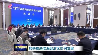 加快推進淮海經濟區協同發展